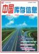 中国库存信息 杂志订阅