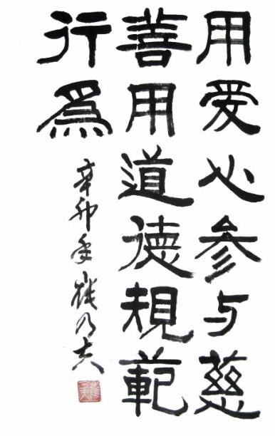 崔乃夫题词大图