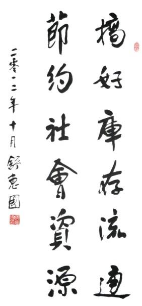 舒惠国题词大图