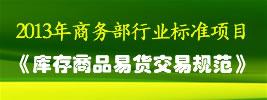 库存商品易货交易规范行业标准