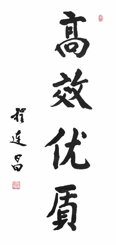 程连昌题词大图