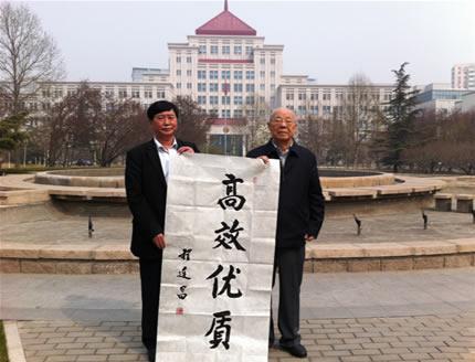 全国政协常委程连昌老部长为我会题词