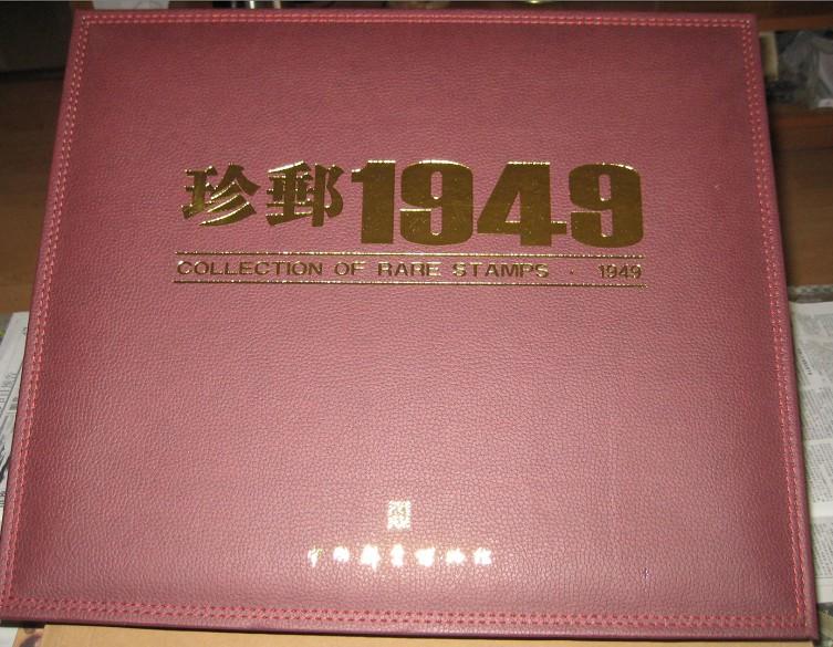 珍邮1949 中国邮票博物馆发行