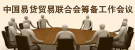 中国易货贸易联合会筹备委员会