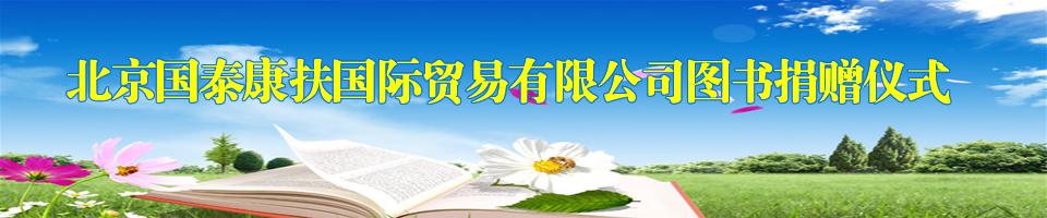 中库会承办图书捐赠仪式