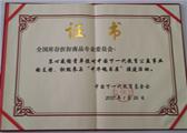 中国下一代教育会为我会授予荣誉证书