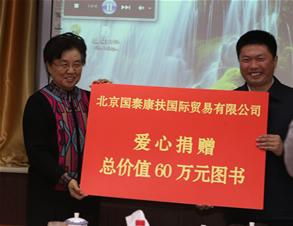 匡俊英总裁捐赠价值60万图书
