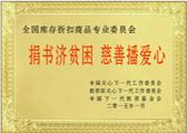 中国关心下一代工作委员会向我会授予牌匾