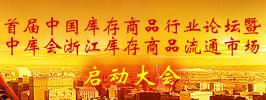 首届中国库存商品行业论坛暨中库会浙江省库存商品流通市场启动大会
