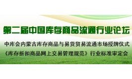 第二届中国库存商品流通行业论坛