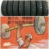 【易货大王】特价轮胎