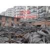 济阳县二手电缆线回收 济阳县13400368607