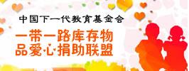"""中国下一代教育基金会""""一带一路""""库存物品爱心捐助联盟"""