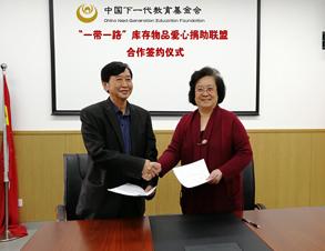 毛会长与王理事长代表双方签约