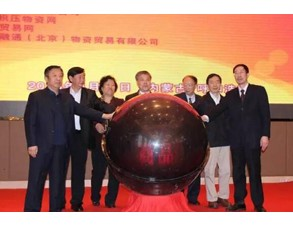 领导启动第二届中国库存行业论