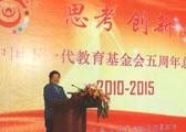 原全国人大副委员长顾秀莲在基金会成立五周年大会上致辞