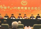 中国下一代教育基金会在人民大会堂召开成立大会