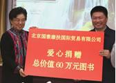 副会长单位国泰康扶国际贸易公司向中国关工委捐赠图书