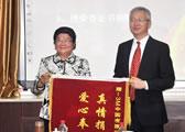 原全国人大副委员长顾秀莲出席3M中国有限公司捐赠仪式