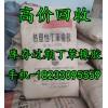 回收丁苯橡胶 回收SBS热塑性弹体 18233095559
