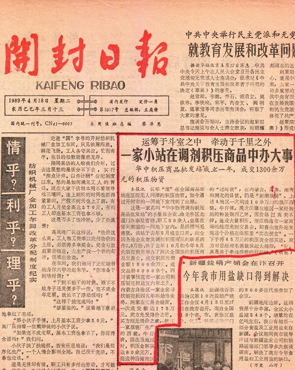 1989报道