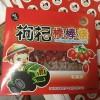 【易货大王】 B0014 枸杞棒棒糖
