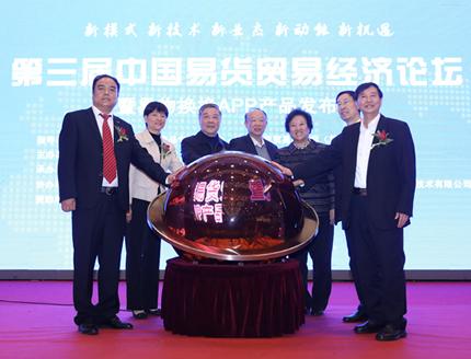 第三届中国易货贸易经济论坛在北京成功举办