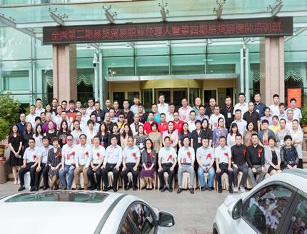 第二期易货贸易职业经理人培训班在临沂举办