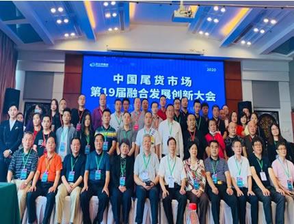 中国尾货市场第19届融合创新发展大会在沧州举办